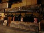 Kyoto - Ambiance médiévale